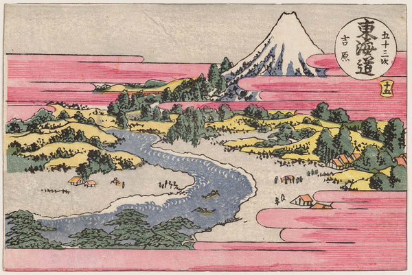 Katsushika Hokusai, Yoshiwara, No. 15 from the series Fifty-three Stations of the Tōkaidō Road