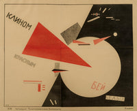 El Lissitzky, Klinom krasnym bei belykh (Beat the Whites with the Red Wedge)
