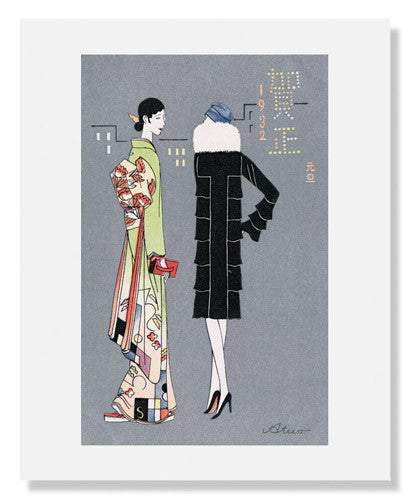 MFA Prints archival replica print of Atsuo, New Year's Card: Women in Au Courant Fashion from the Museum of Fine Arts, Boston collection.