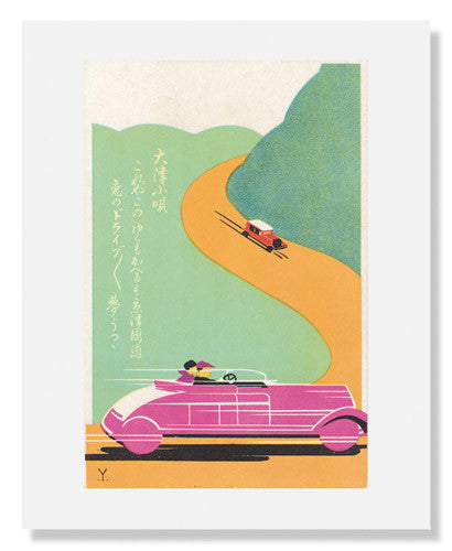 MFA Prints archival replica print of Otsu Song: Keishin Road from the Museum of Fine Arts, Boston collection.