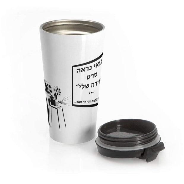 """1895 - Hebrew"" Stainless Steel Travel Mug - Designs by Royi .B."