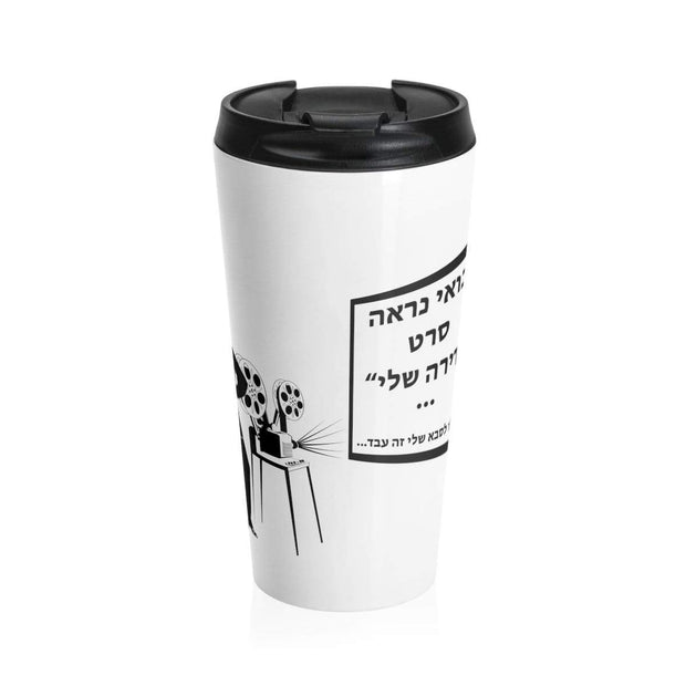 """1895 - Hebrew"" Stainless Steel Travel Mug - Awesome, custom designed T-shirts & Art  