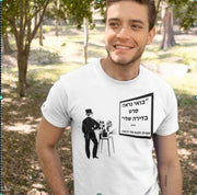 "Printify T-Shirt ""1895 - Hebrew"" T-shirt for Men"