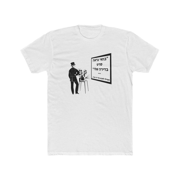 """1895 - Hebrew"" T-shirt for Men - Awesome, custom designed T-shirts & Art  