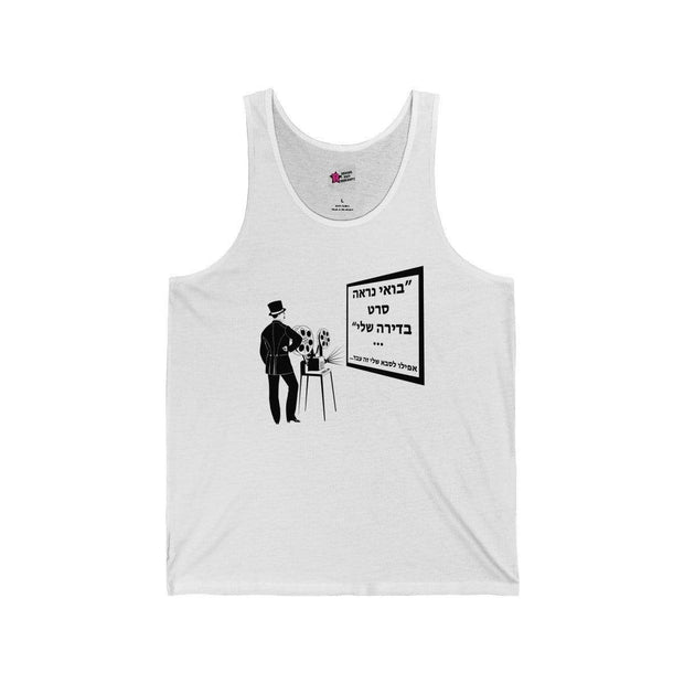 """1895 - Hebrew"" Tank Top for Men - Awesome, custom designed T-shirts & Art  