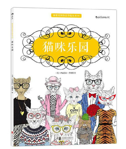 Cat Paradise Coloring Book - I Love Cat Socks