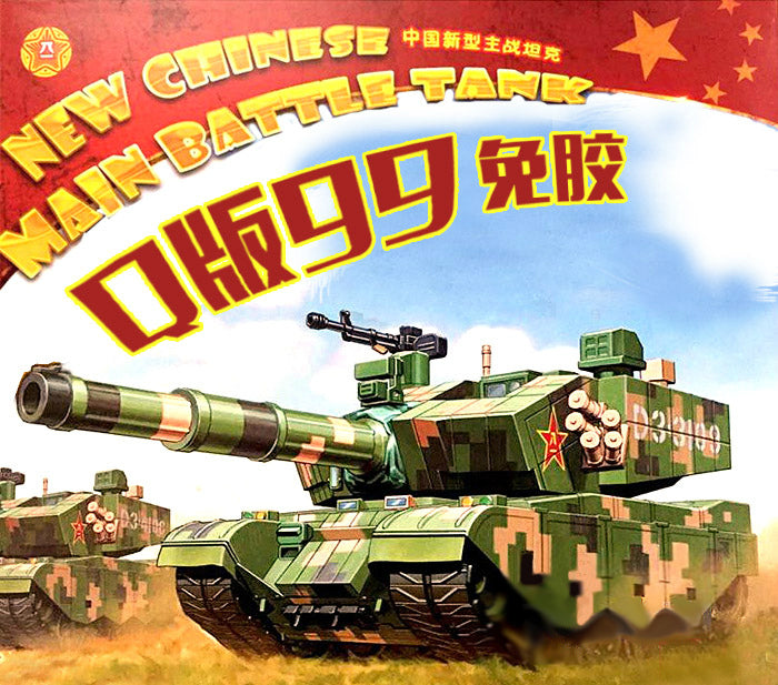 MENG KIDS Q version of the tank glue-free assembly of Chinese parade ZTZ-99A main battle tanks