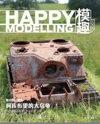MENG HM-001 Happy Modelling module interesting first phase