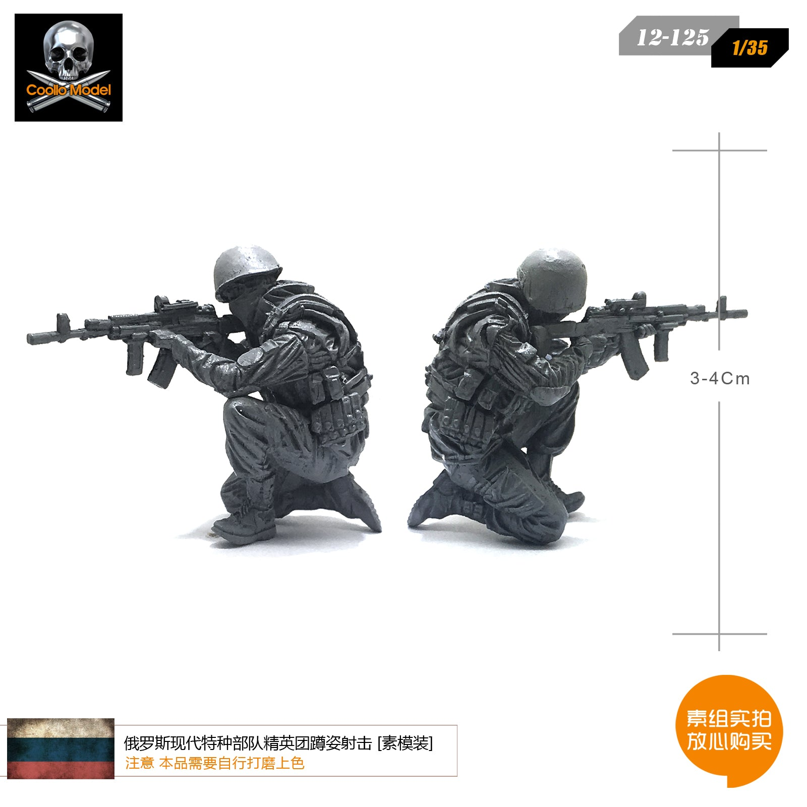 1/35 modern Russian special forces elite group squatting shot soldiers resin model 12-125
