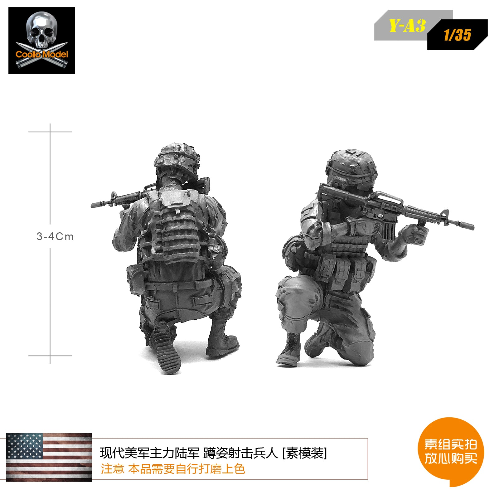 1/35 Modern US Army Main Army squatting shooting soldiers resin model element Y-A3