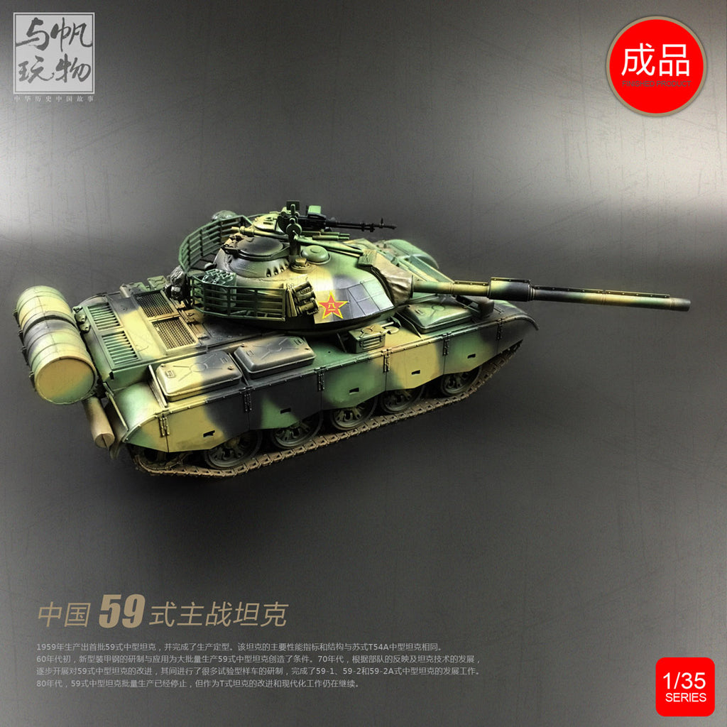 YUFAN Model1: 35 China 59 main battle tanks PLA China Army