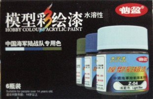 Xian Ying ZHZS-60H 10ML Water-based China Marine Corps Armored Vehicle Camouflage Special Color Set