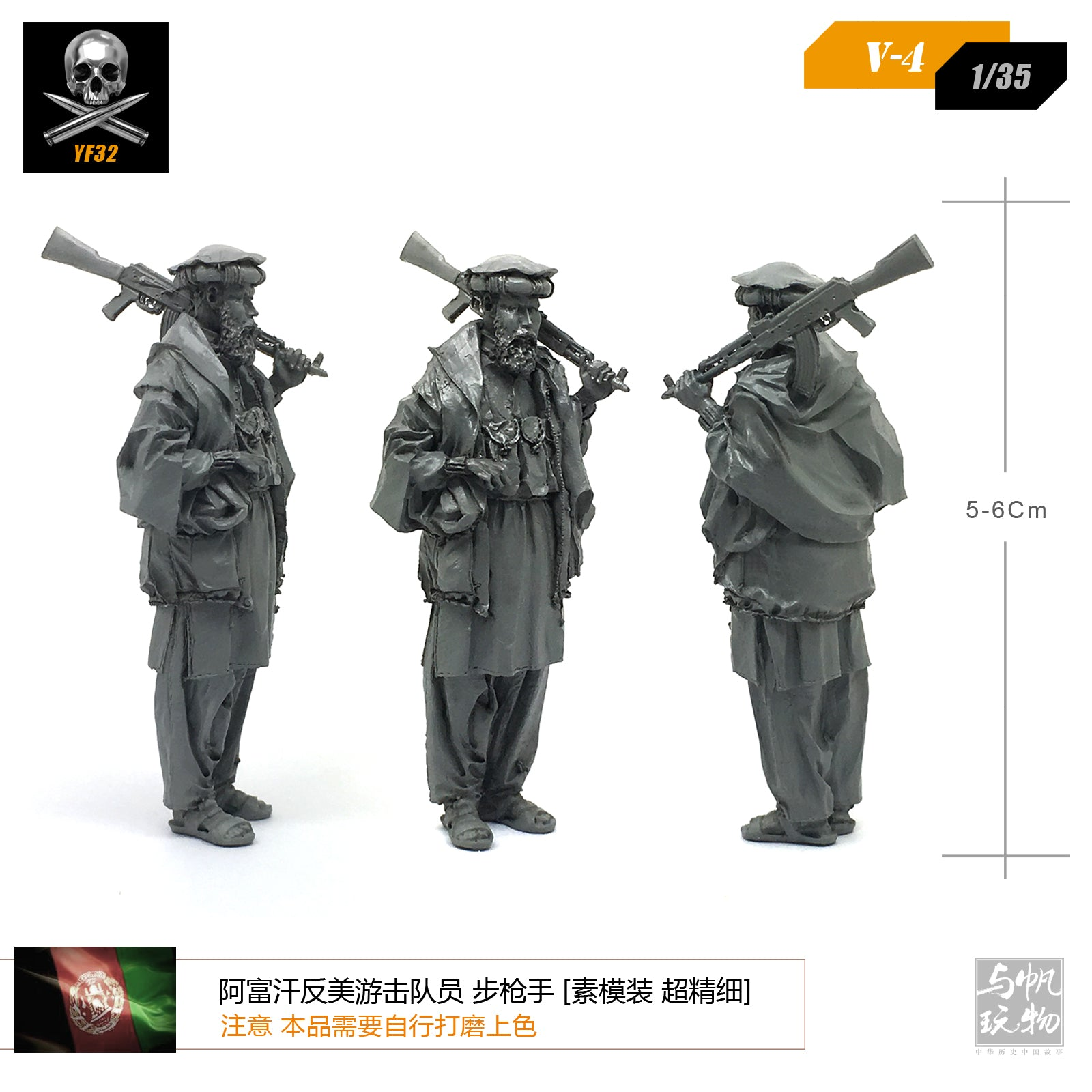 1/35 Afghan anti-American guerrillas rifleman resin soldiers soldiers element [plain mold super fine] V4