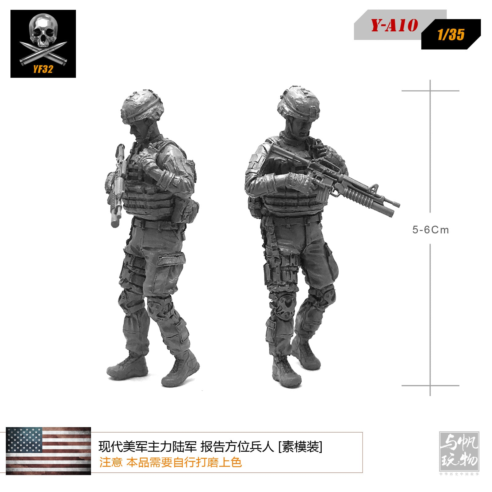 1/35 Modern US Army Main Army Report Position Soldier Resin Model Element Y-A10