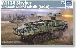Trumpeter 1/35 scale model 00399 M1134 Stricker 8X8 wheeled anti-tank missile launcher