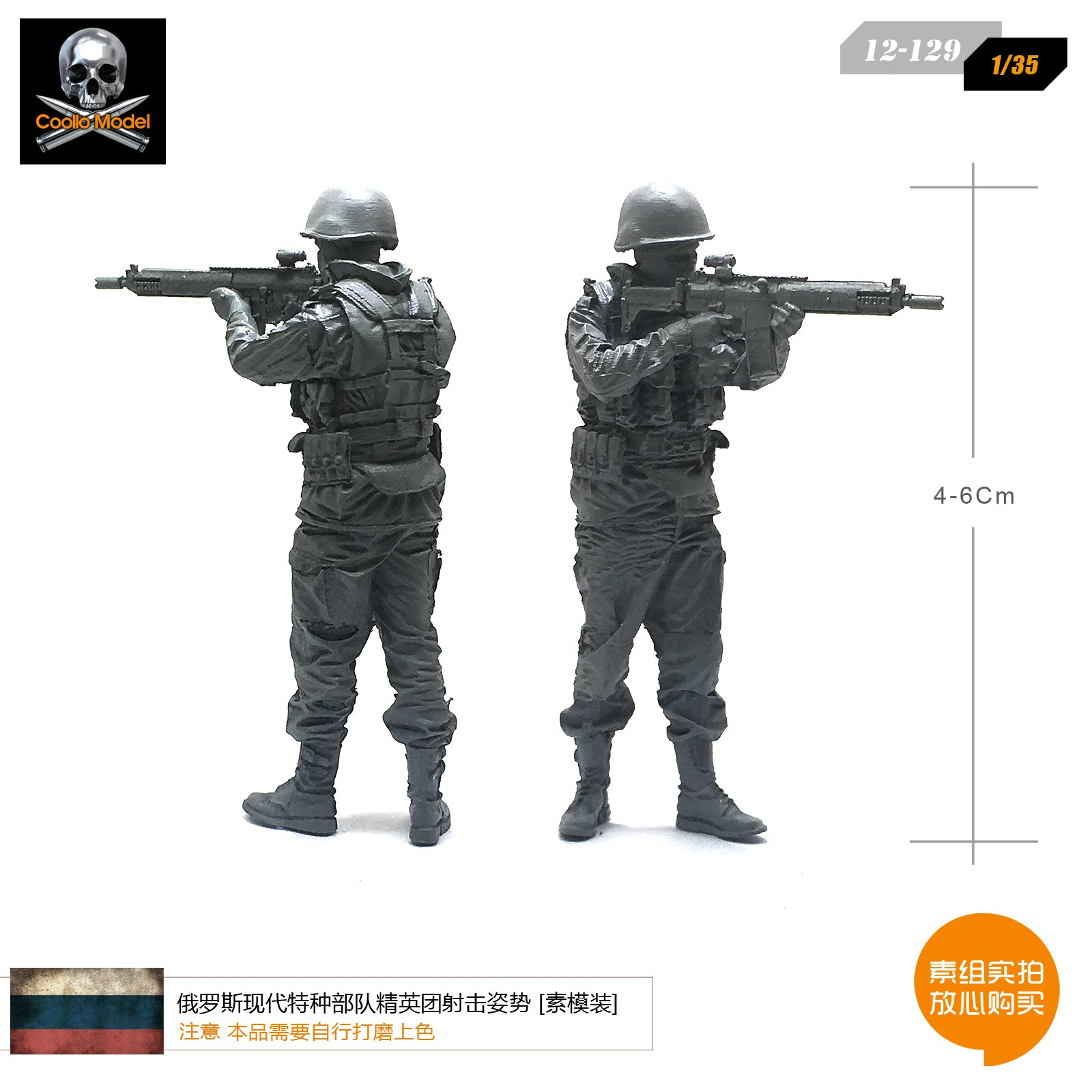 1/35 modern Russian special forces elite group shooting posture resin soldiers model 12-129