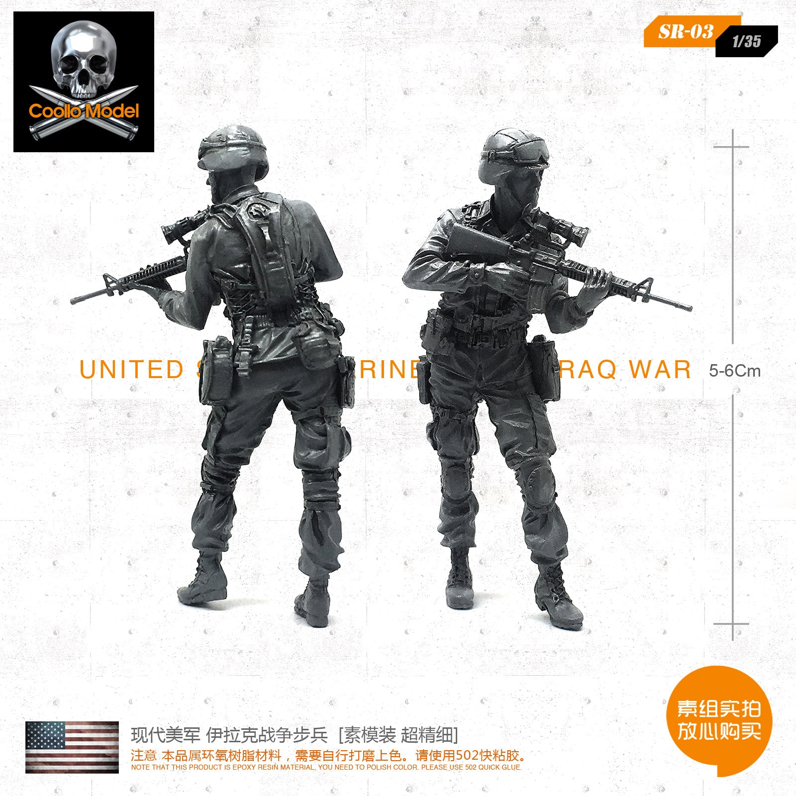 1/35 modern US military Iraq war infantry resin soldiers [prime mold super fine] SR-03