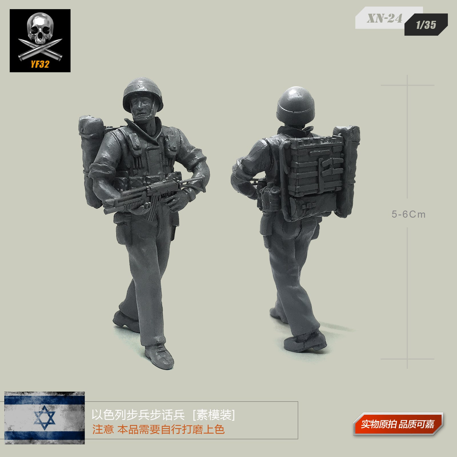 1/35 Israel infantry step by step resin soldiers model white mold pieces XN-24