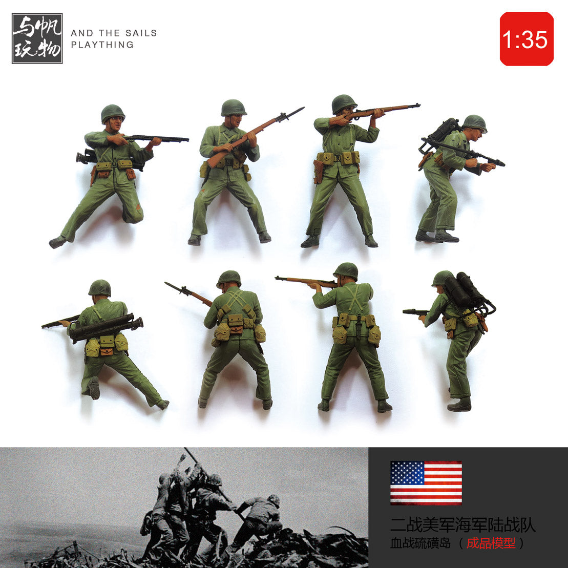 YUFAN Model1: 35 soldiers US Army team model Veyron finished product model