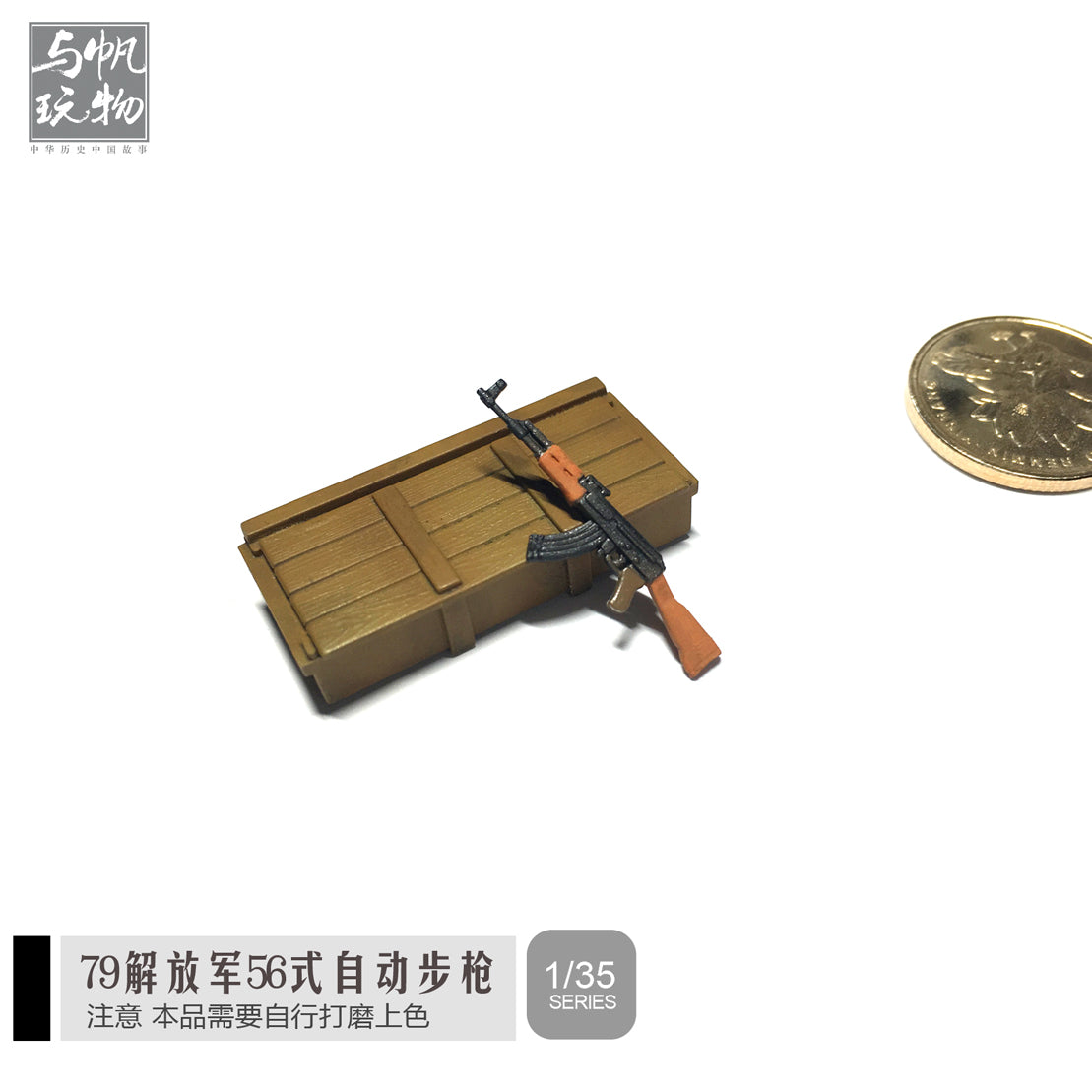 YUFAN Model1: 35 79 years Chinese soldiers 56 automatic rifle pieces need to self-color