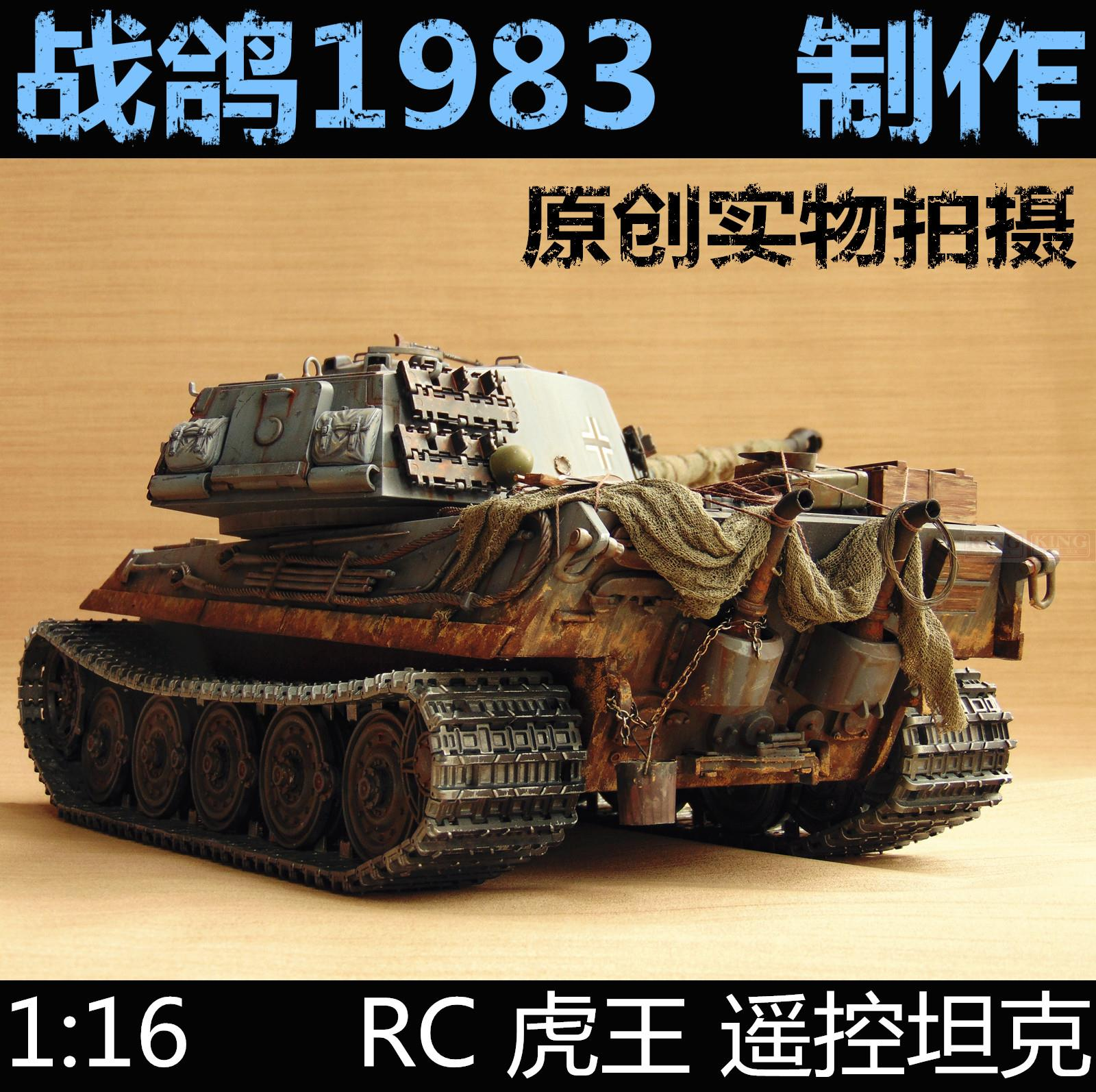 KNL HOBBY 1:16 RC King Tiger tank model remote control OEM heavy coating of paint to do the old upgrade HengLong