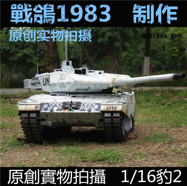 KNL HOBBY HengLong 1/16 Leopard 2 RC remote control tank model foundry heavy coating of paint to do the old upgrade