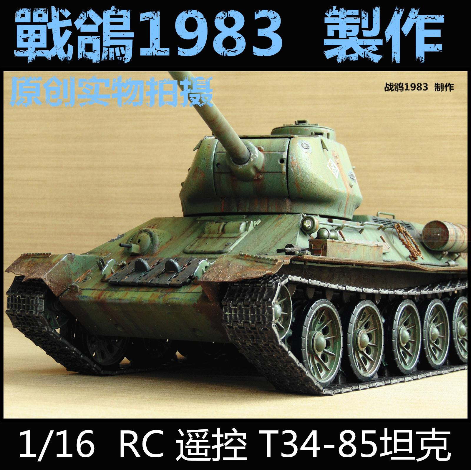 KNL HOBBY HengLong, 1 / 16T34RC tank model remote control car shell foundry heavy coating of paint to do the old