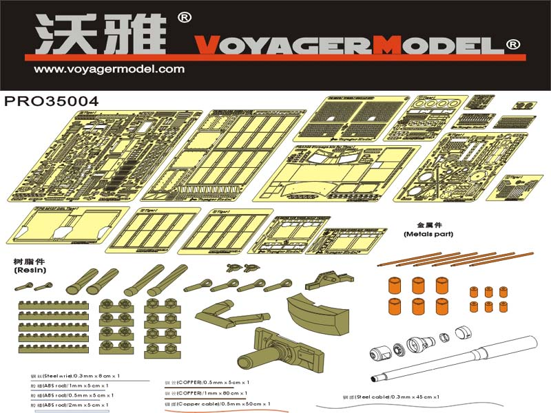 Voyager PRO3504 No. 6 Heavy Vehicle Tiger Pre/Mid/Late Super Luxury Renovation Erosion