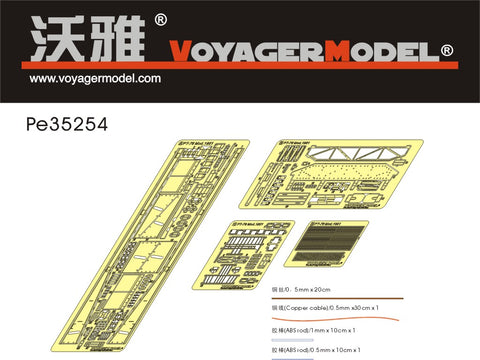 Voyager PE35254 Metal etchings for PT-76 Land Combat vehicle 1951 for upgrading and upgrading