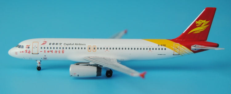 PandaModel PMB-6710 Capital Airlines A320 B-6710 YICHUN 1:400