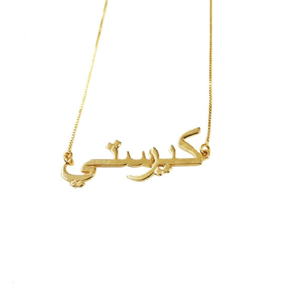 Arabic Name Necklace