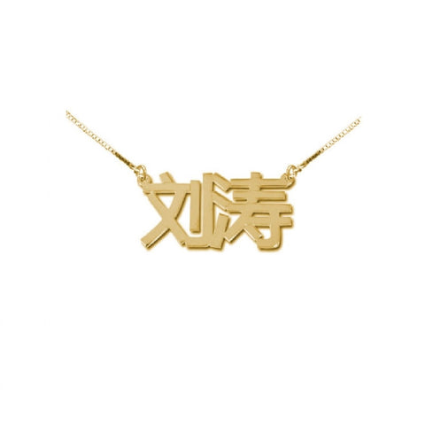 14kt Solid Gold Chinese Name Necklace ( Double Thickness)