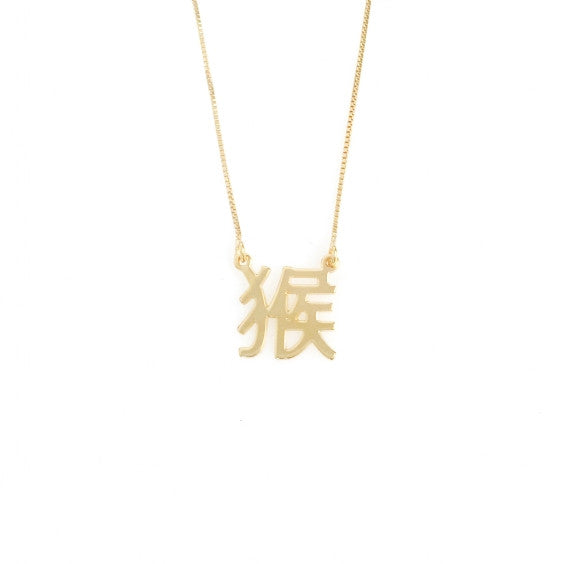 2016 Chinese New Year Necklace
