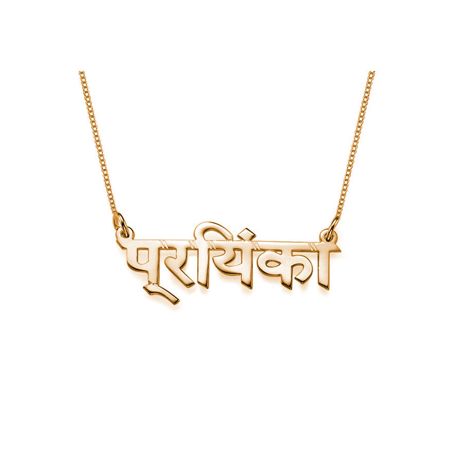 World Language Necklace