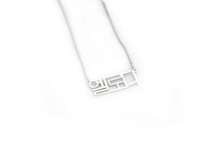 Korean Name Necklace