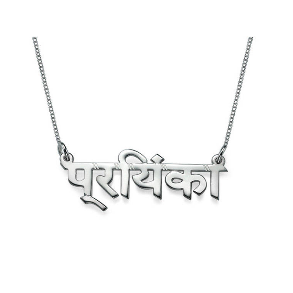 Hindi Name Necklace