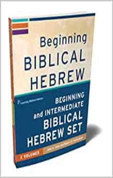 Beginning and Intermediate Biblical Hebrew 2-Volume Set
