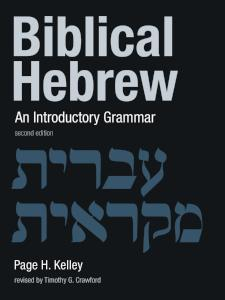 Biblical Hebrew An Introductory Grammar