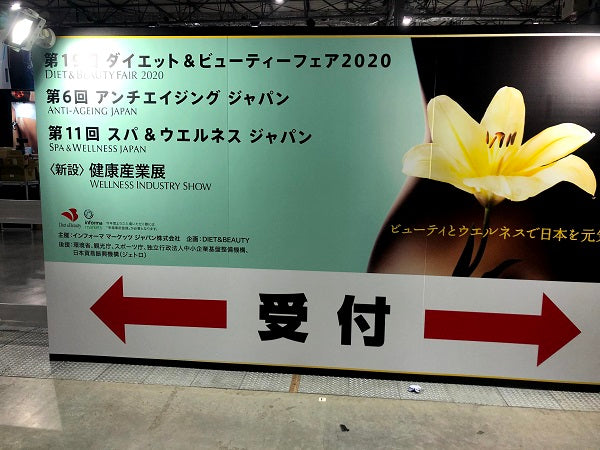 "Exhibit at ""DIET & BEAUTY FAIR"" (Tokyo)"