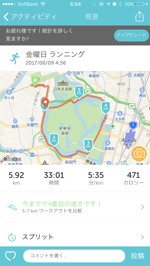 6/10 4th Kokyo marathon race course check finished