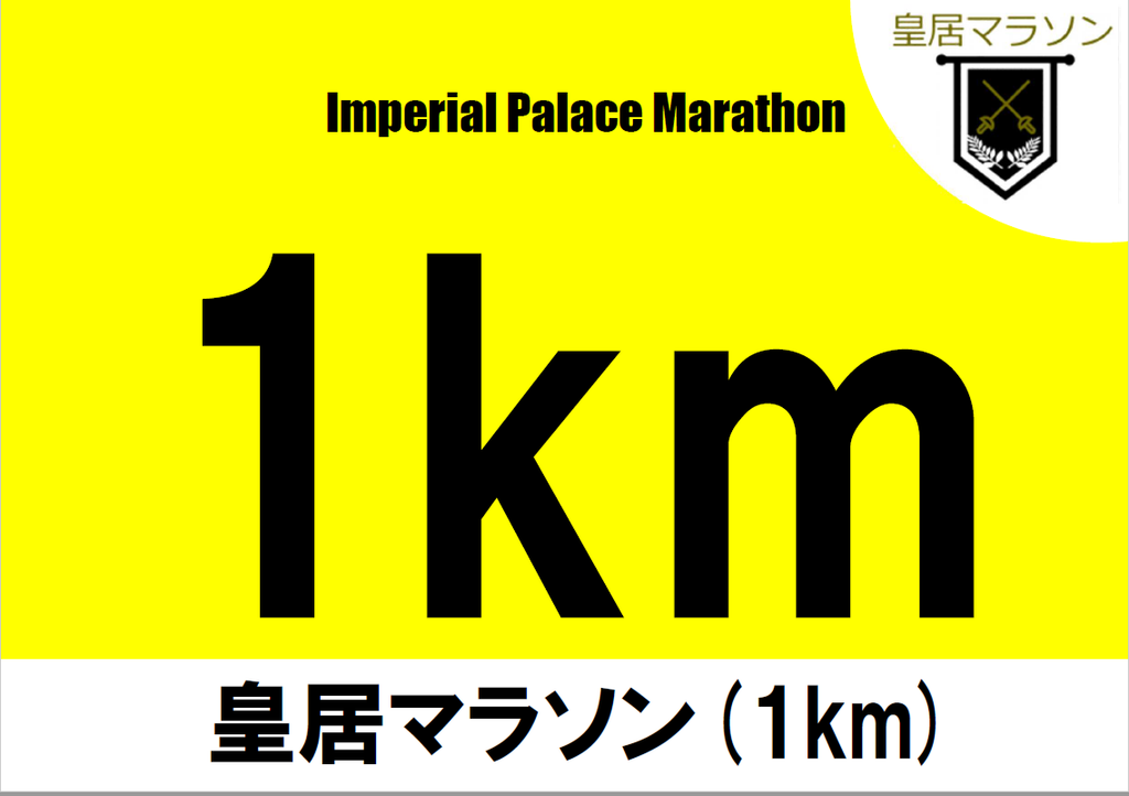 (Kokyo Marathon)1km*No Finisher Mug Cup - 株式会社ディライト(DELIGHT Corporation)