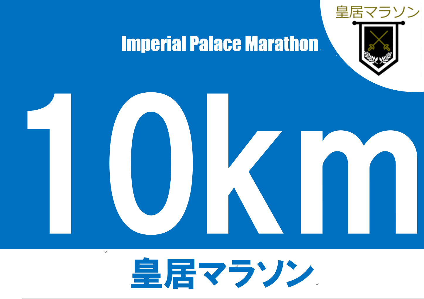 (Kokyo Marathon)10km*No Finisher Mug Cup - 株式会社ディライト(DELIGHT Corporation)