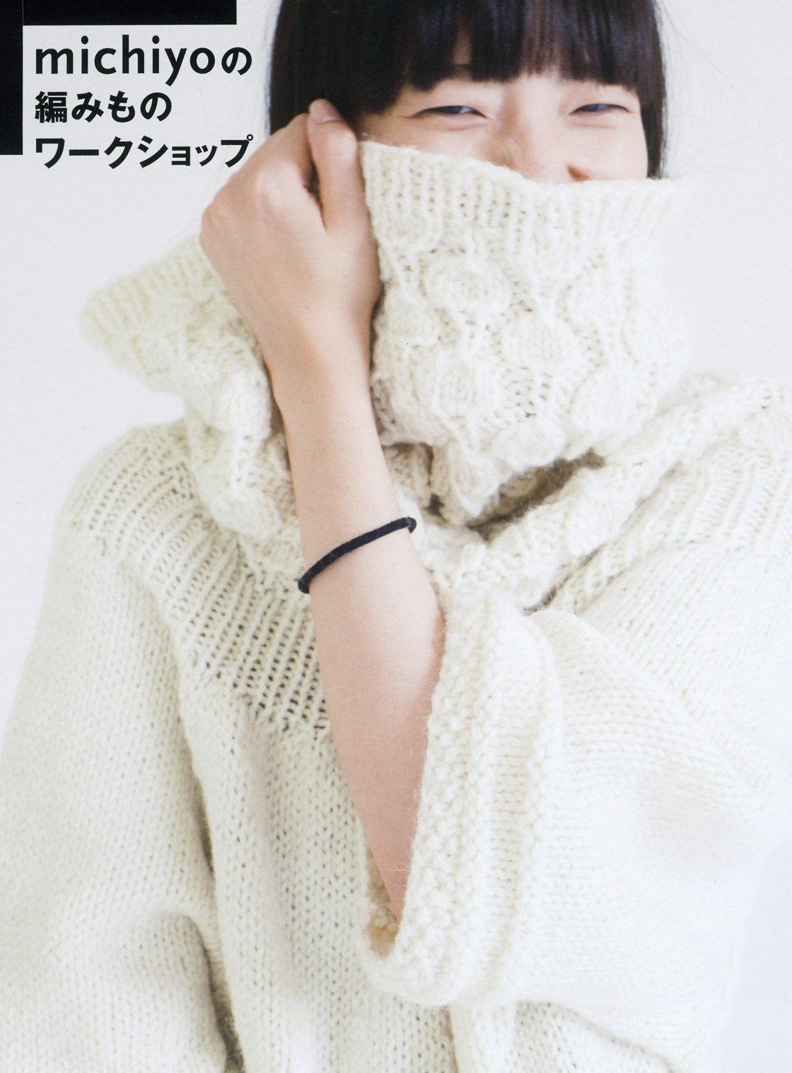michiyo's Knitting Workshop