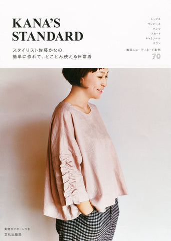 Kana's Standard - Stylist Kana's Everyday Wardrobe Sewing Book