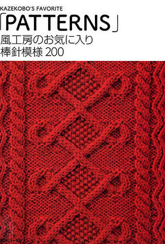 "Favorite Knitting 200 Pattern - ""Patterns"""