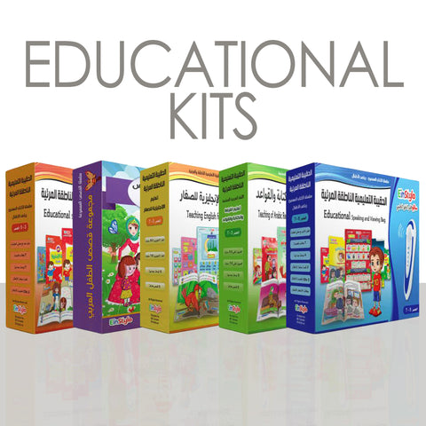 A distinctive set of educational bags with Einstylo speaking pen technology, distinctive educational speaking pen for children from 3 to 12 years old These distinct groups include a set of stories of the Arab child from 3 to 11 years old, a comprehensive educational bag + 12, a group to learn the English language at all levels, a group To teach reading and writing rules, teaching English to kids, and a visual speaking educational bag, distinctive packages to make learning an enjoyable and easy process.