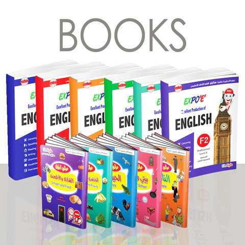 A set of educational books and stories with Einstylo educational technology, a distinguished group of books that provide distinct and unique content, books are available for children from 3 to 5 years old, a group of distinct stories that teach children Arabic and English letters and numbers, and the group also provides them with books and stories about honesty, friendship, school and parents And time. Also, special books are available to teach the English language at all levels:  basic, beginner, intermediate, upper-intermediate and professional.