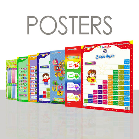A set of special educational posters from Einstylo for children from 3 to 9 years old to teach Arabic and English letters, numbers, chants, teaching prayers, geometric shapes, Hijri and Gregorian months, addition and subtraction, multiplication tables, planets and approximations, the human body are all available in Arabic and English, in addition to many posters The other distinguishing feature is all this and more features added to the talking pen for easy and better teaching,