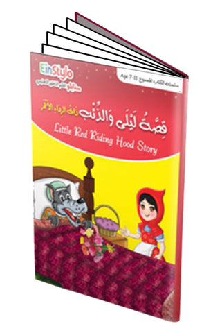 EinStylo || Little red riding hood story (7-11 years) || book