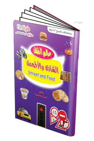 EinStylo - Street and foods in both English and Arabic (3-7 years) - book